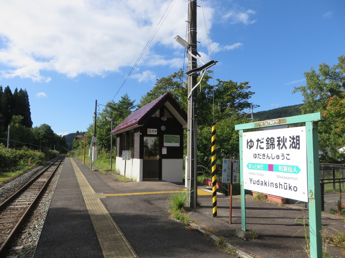 f:id:Sakasegawa3019:20191019094637j:plain