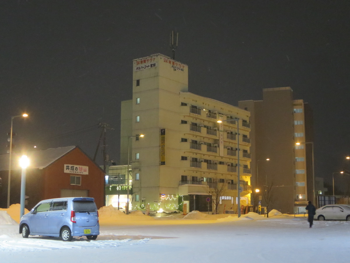 f:id:Sakasegawa3019:20200215084005j:plain