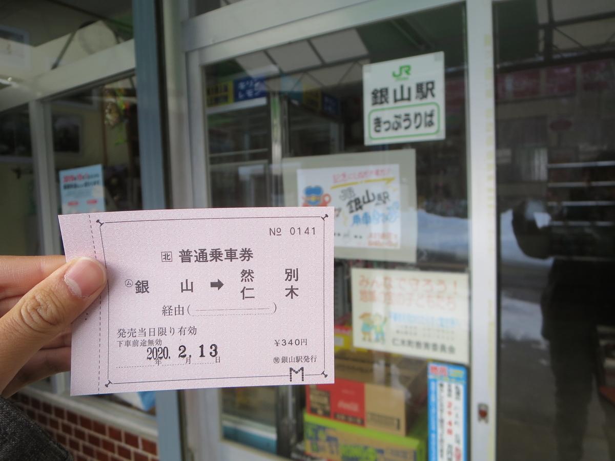 f:id:Sakasegawa3019:20200216085514j:plain