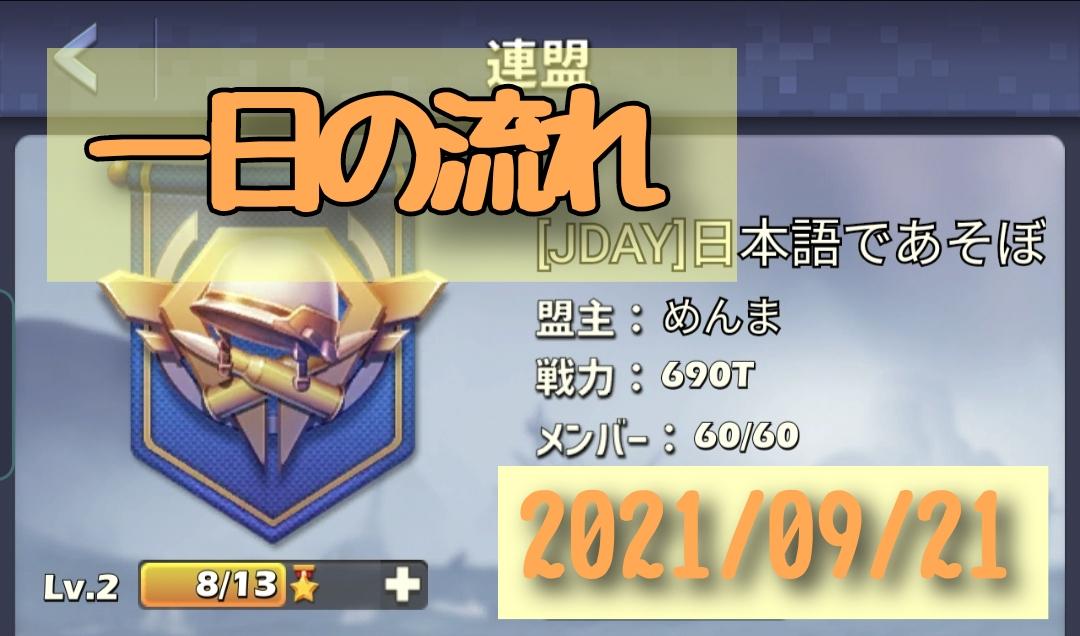 f:id:SakeNEKO:20210921203143j:plain