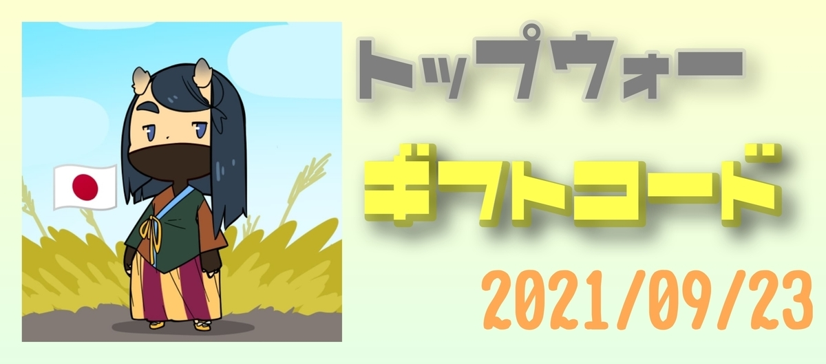 f:id:SakeNEKO:20210923054716j:plain