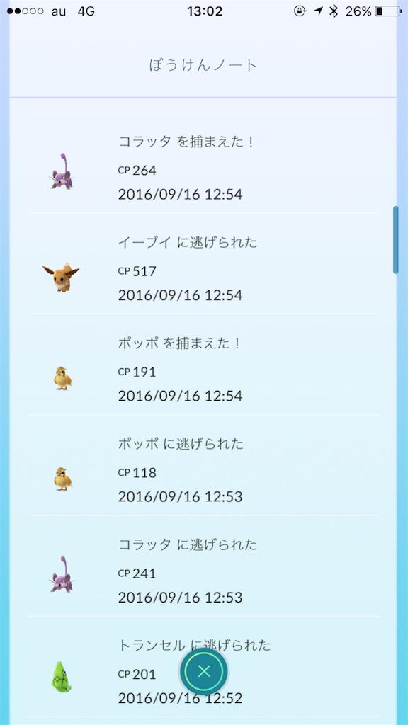 f:id:Saku-Saku:20160916130216p:image