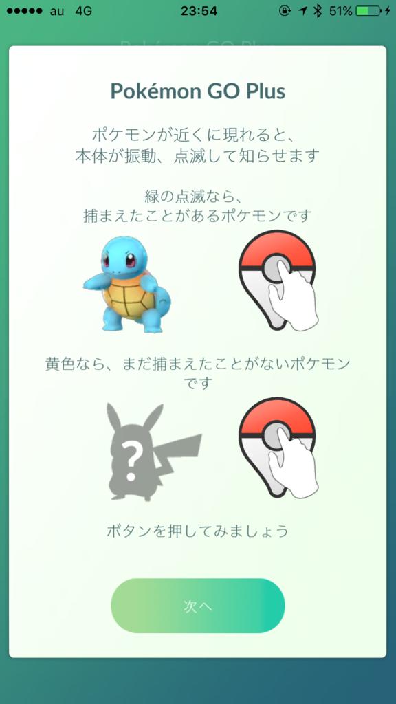 f:id:Saku-Saku:20160919004550p:plain