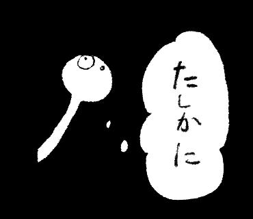 f:id:Saku-Saku:20161002021616p:plain