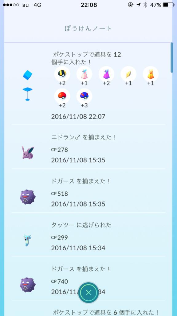 f:id:Saku-Saku:20161109000052p:plain