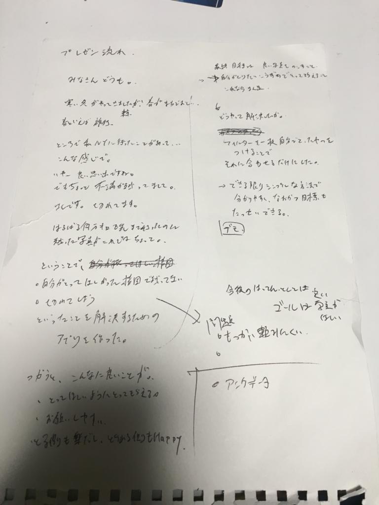 f:id:Saku-Saku:20161127190140j:plain