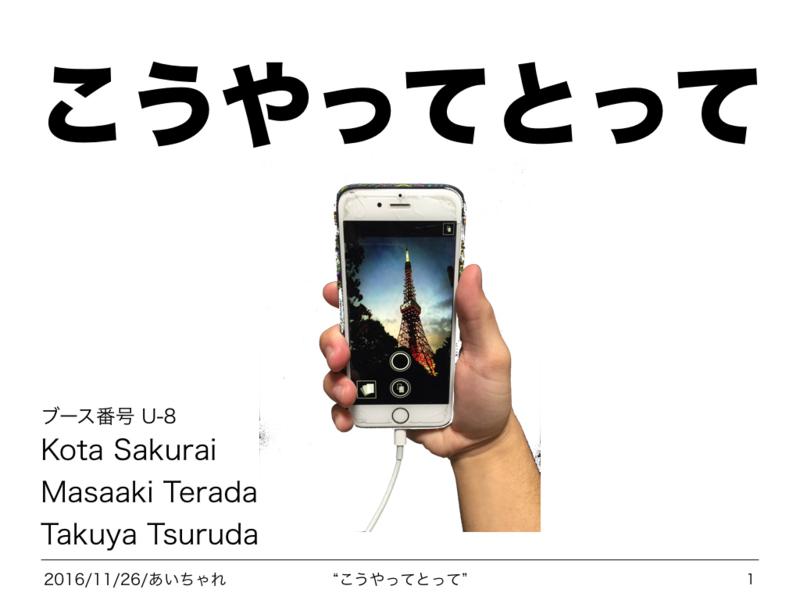 f:id:Saku-Saku:20161127203539j:plain