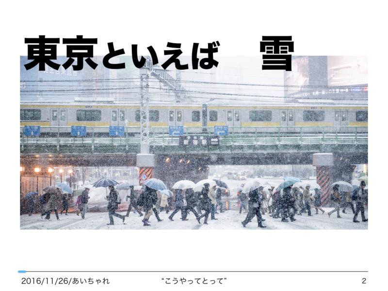 f:id:Saku-Saku:20161127203540j:plain