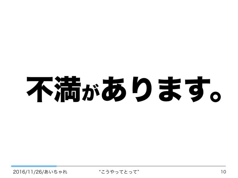 f:id:Saku-Saku:20161127203548j:plain
