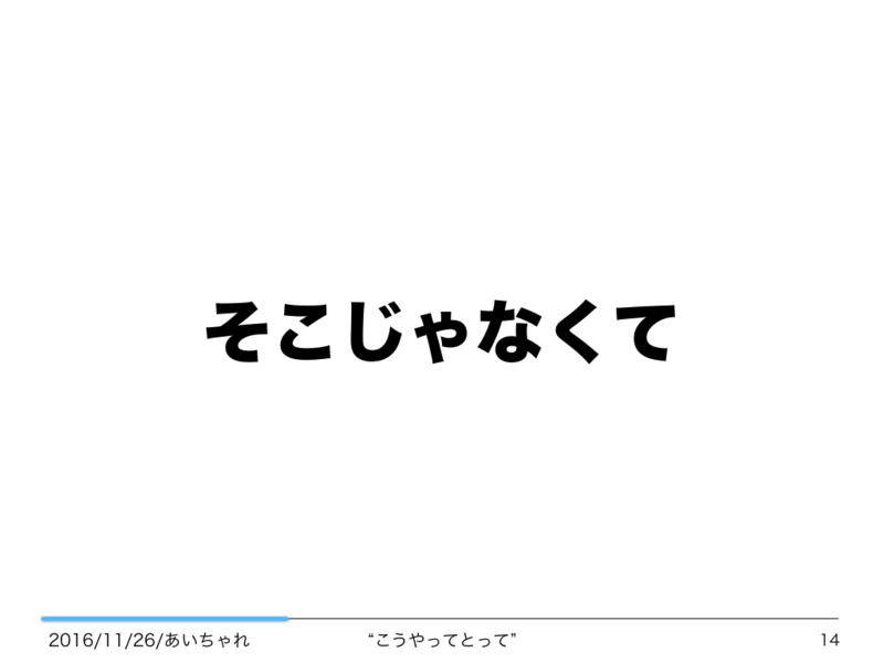 f:id:Saku-Saku:20161127203552j:plain