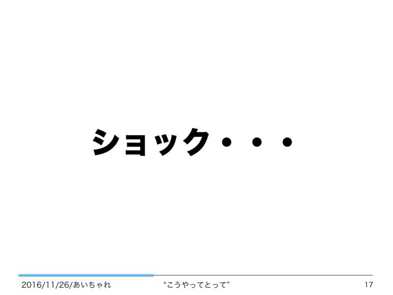 f:id:Saku-Saku:20161127203555j:plain