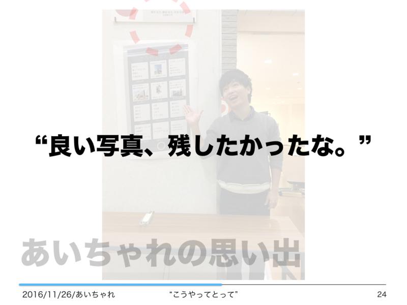 f:id:Saku-Saku:20161127203602j:plain