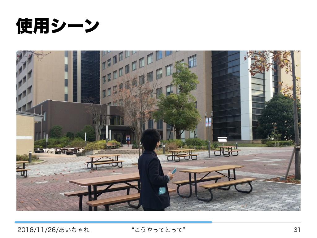 f:id:Saku-Saku:20161127231120j:plain