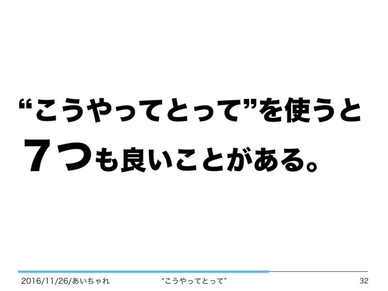 f:id:Saku-Saku:20161127231325j:plain