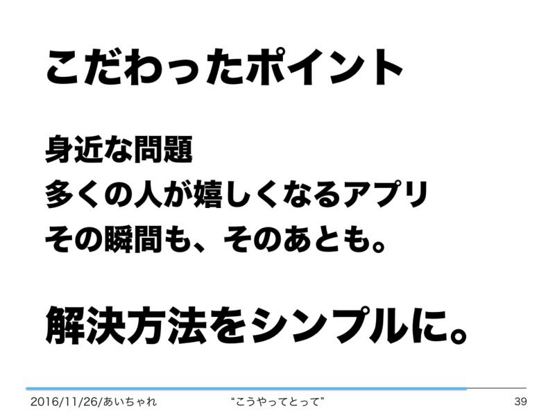 f:id:Saku-Saku:20161127231332j:plain