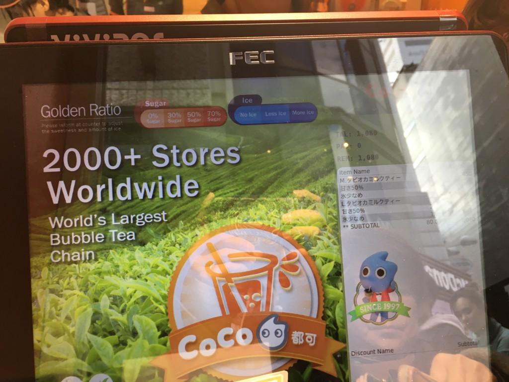 CoCo渋谷店での実際の注文画面