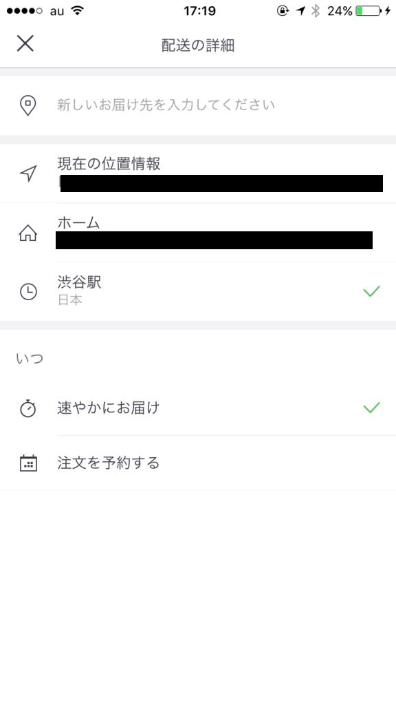 Uber Eats(ウーバーイーツ)の配送先選択画面