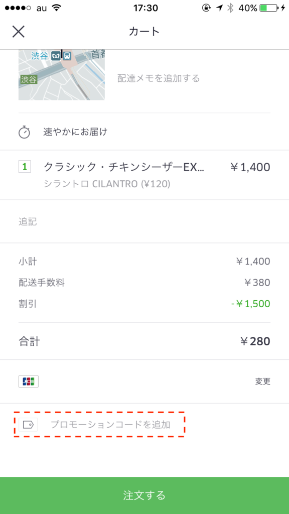 UberEATSプロモーションコード入力画面
