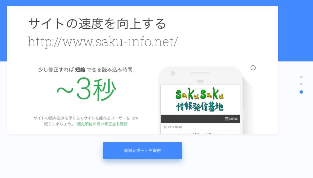 f:id:Saku-Saku:20170703231241p:plain