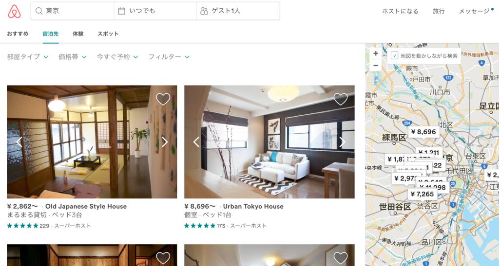 airbnb使用画面