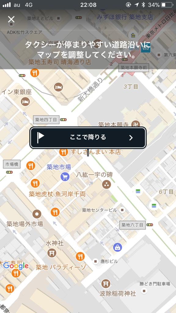 全国タクシー料金検索方法・降車位置