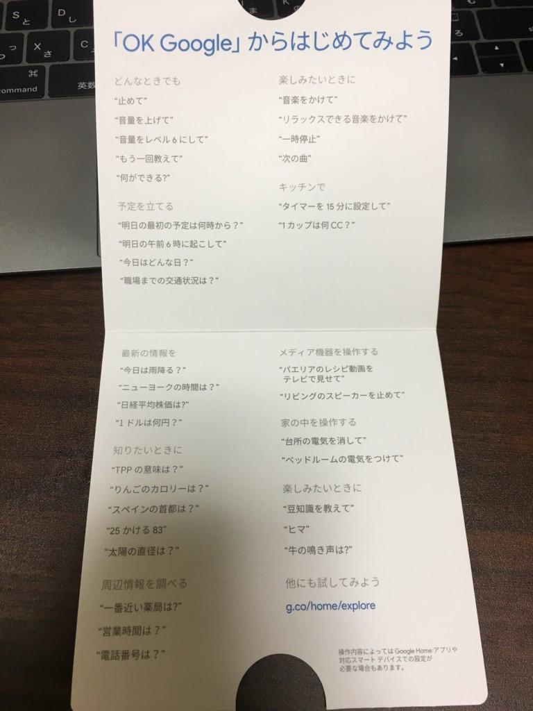 f:id:Saku-Saku:20171006233016j:plain