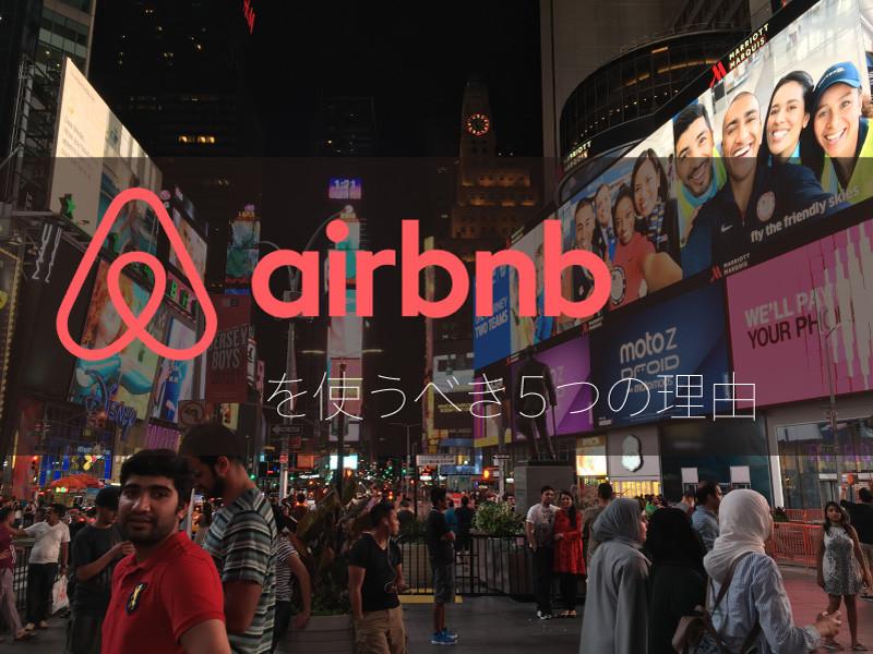 Airbnbを使うべき5つの理由