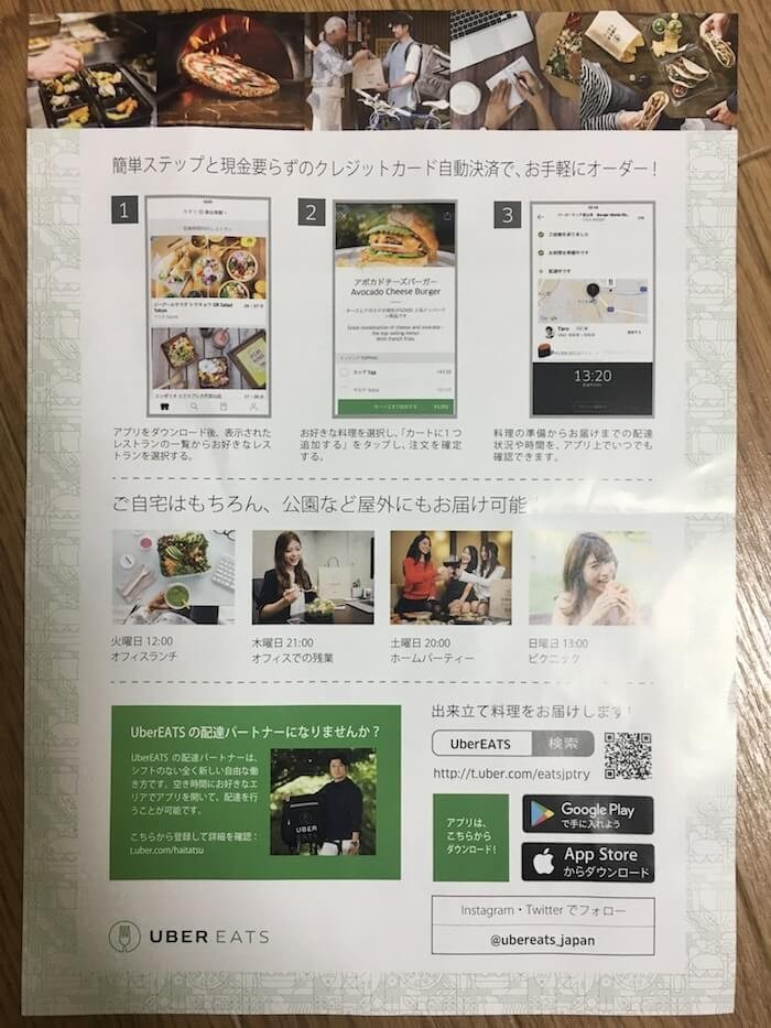 Uber Eats紙面広告1