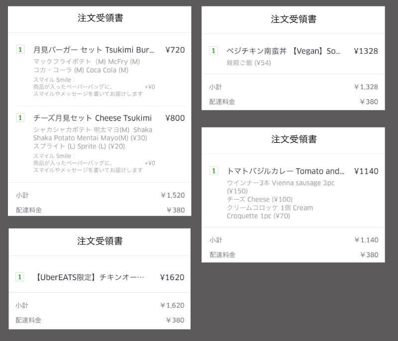 Uber Eats(ウーバーイーツ)複数の注文例と料金