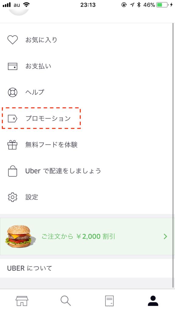 f:id:Saku-Saku:20171022231437p:plain