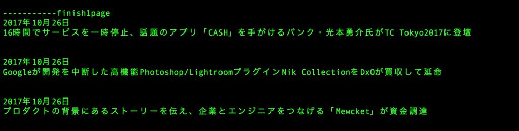 f:id:Saku-Saku:20171028170019p:plain