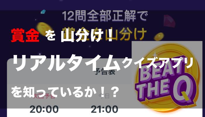 BeatTheQのリアルタイムクイズ