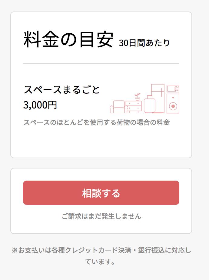 f:id:Saku-Saku:20181008121011p:plain
