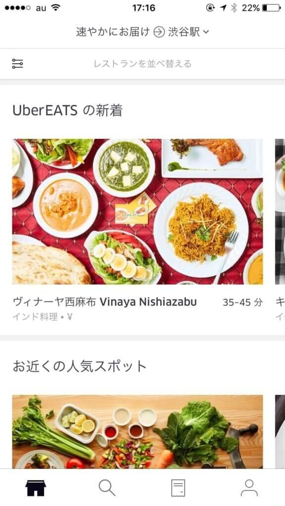Uber Eats(ウーバーイーツ)使用例の渋谷駅選択画面