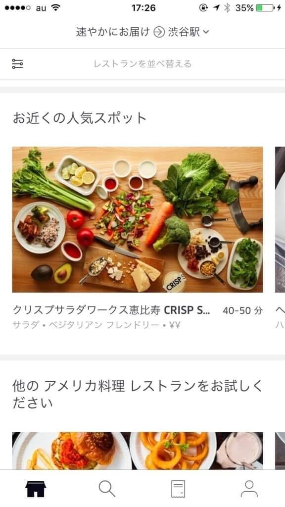Uber Eats(ウーバーイーツ)お店選択画面