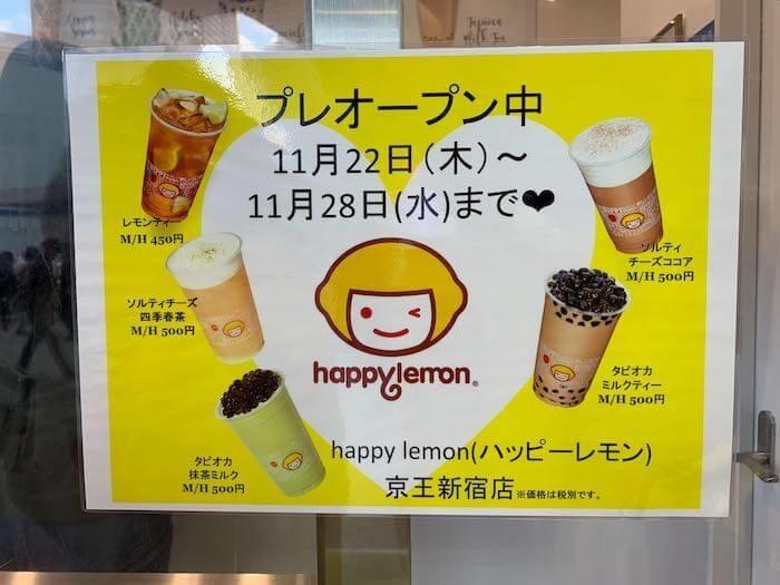 happylemonのプレオープンメニュー