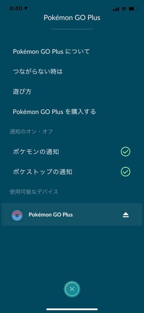 ポケモンGOPLUS設定画面について