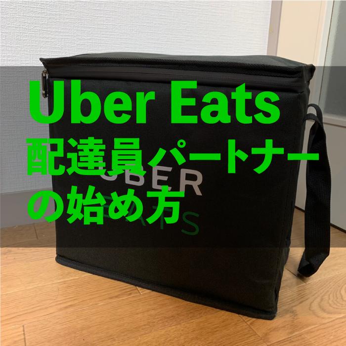 Uber Eats配達パートナーになる方法・始め方