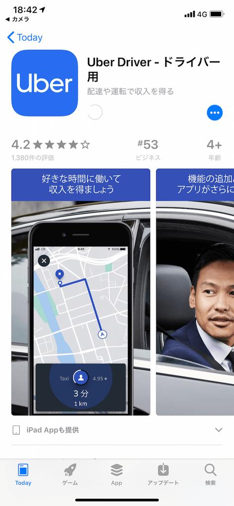 Uber Driverのアプリ