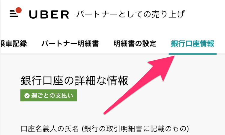 Uber銀行登録