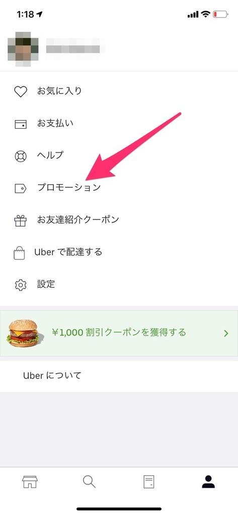 Uber Eatsプロモーションコード・クーポン入力について1