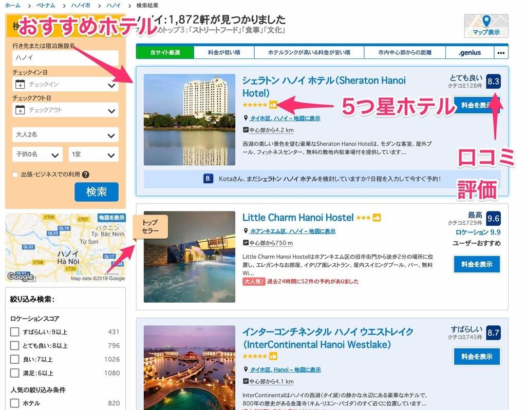 Booking.comのホテル予約