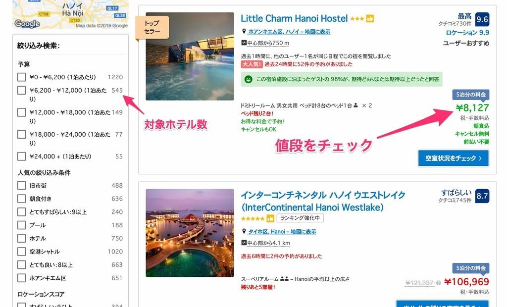Booking.comの値段確認