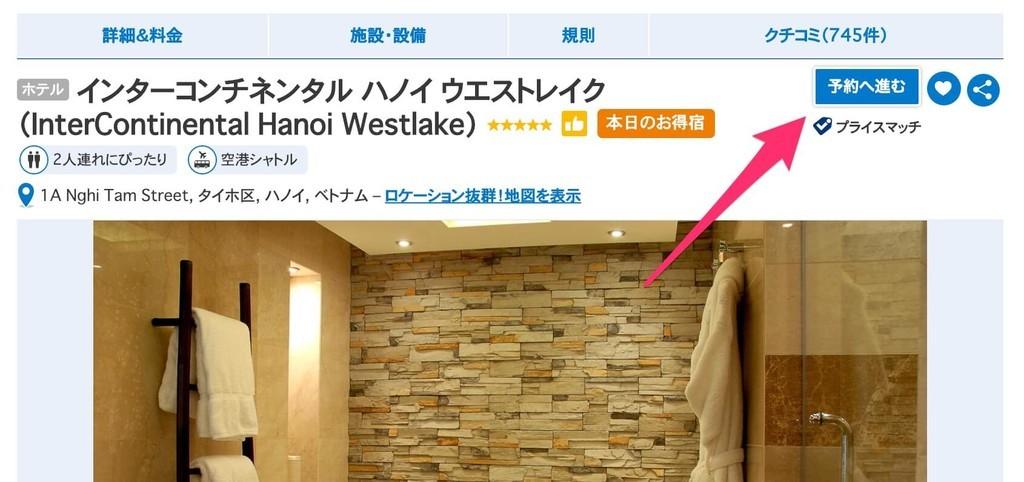 Booking.comの予約へ進む