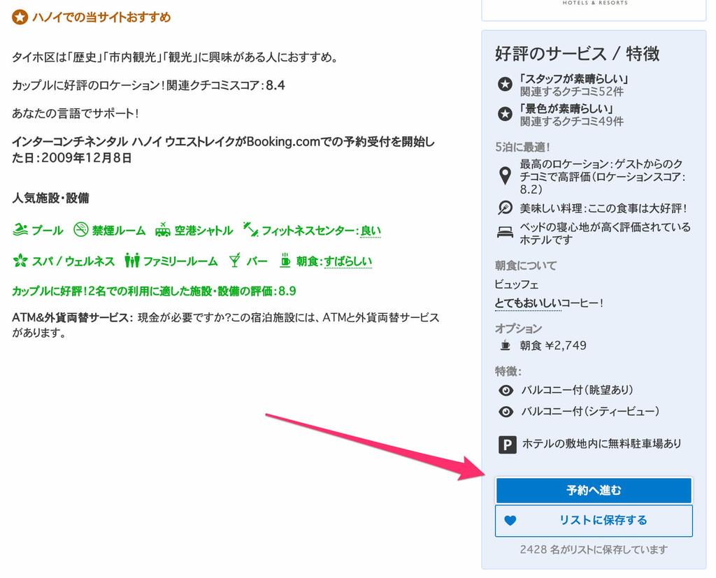 Booking.comの予約確認