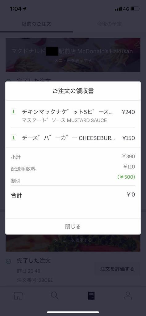 Uber Eats(ウーバーイーツ)注文画面