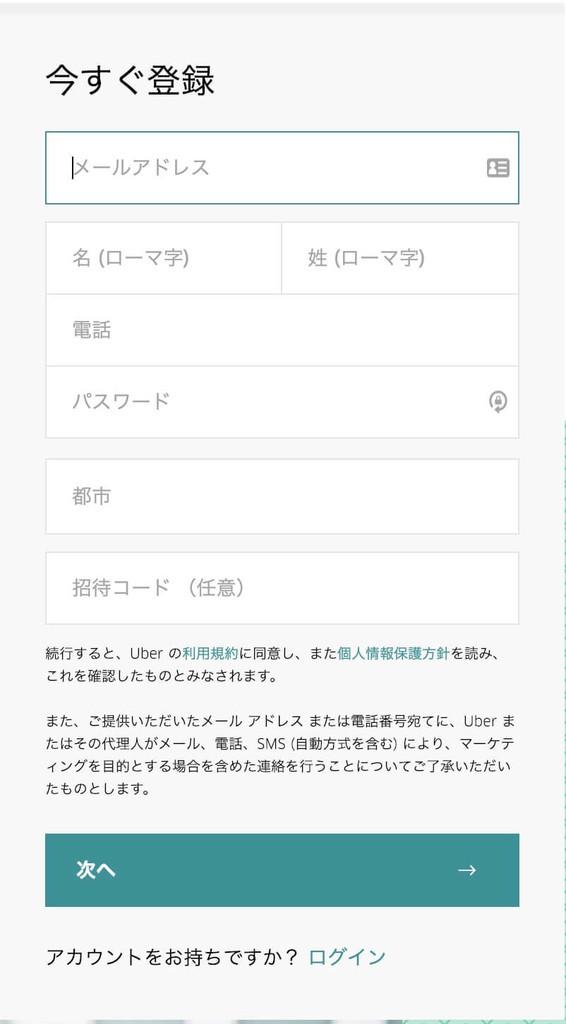 Uberへの登録画面