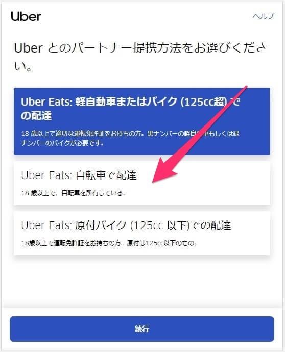Uber配達パートナー申し込み画面