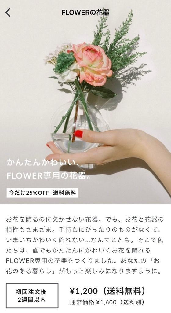 FLOWERの花瓶
