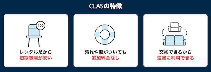CLASの特徴